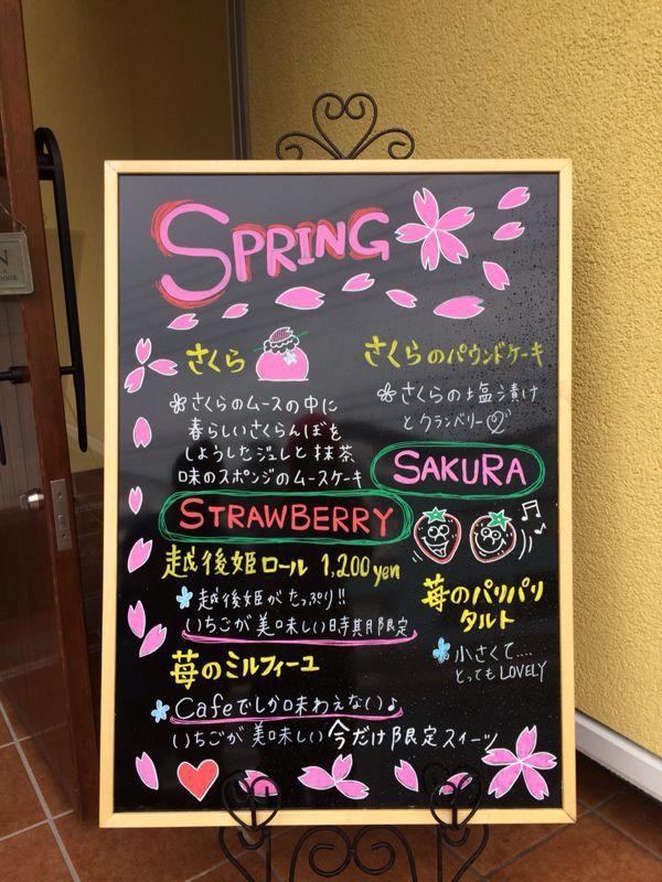 湯沢のカフェ☆パティスリースフェール_c0151965_2023036.jpg
