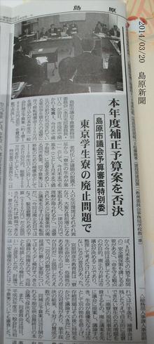 寮廃止前提の予算にNO!_c0052876_0285135.jpg