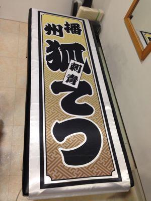 タペストリー☆_e0261276_1326960.jpg