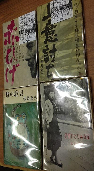 2014/3/21 新入荷 映画の本   せと_f0035084_1935270.jpg