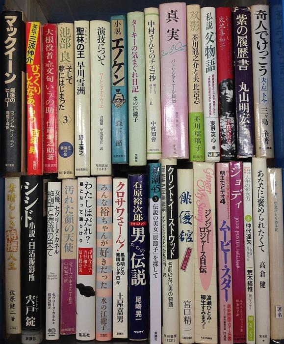2014/3/21 新入荷 映画の本   せと_f0035084_19353031.jpg