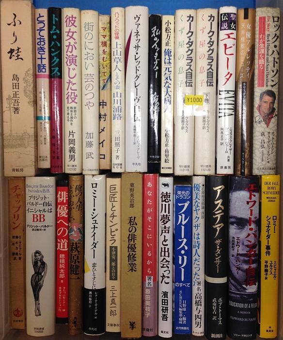 2014/3/21 新入荷 映画の本   せと_f0035084_1935852.jpg