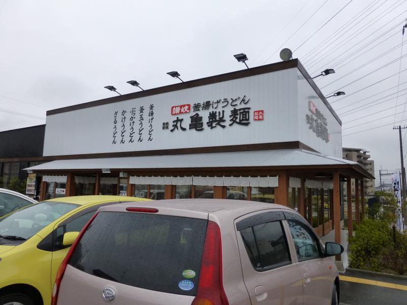 丸亀製麺    中山寺店_c0118393_17391169.jpg