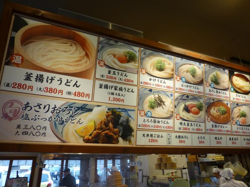 丸亀製麺    中山寺店_c0118393_17403988.jpg