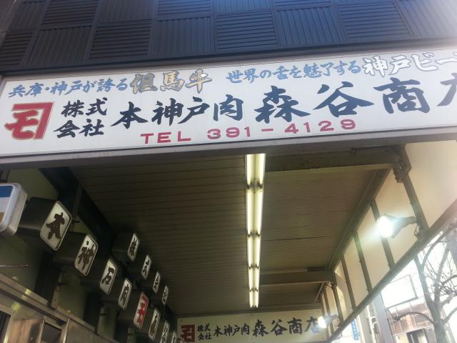 3/15 本神戸肉森谷商店 コロッケ¥90@神戸・元町_b0042308_15124526.jpg