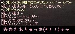 3月19日!告白された!!!_f0072010_13294571.jpg