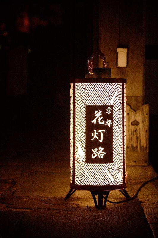 東山花灯路2014 其の五_f0032011_16374624.jpg