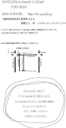 2014 AW展示受注会のお知らせ_a0129217_1822469.jpg