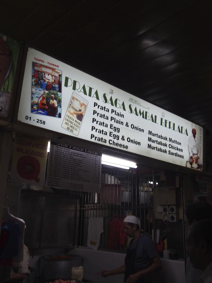 2014 1月 シンガポール (26) Prata Saga Sambal Berlada@Tekka Centre_f0062122_8334844.jpg