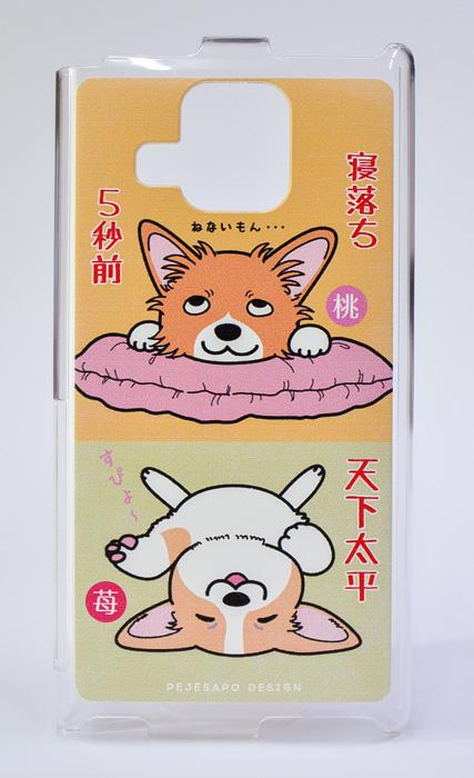 桃ちゃん&苺ちゃんスマホカバー_d0102523_12503164.jpg