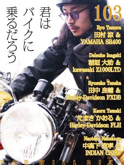 君はバイクに乗るだろう VOL.103_f0203027_0354965.jpg