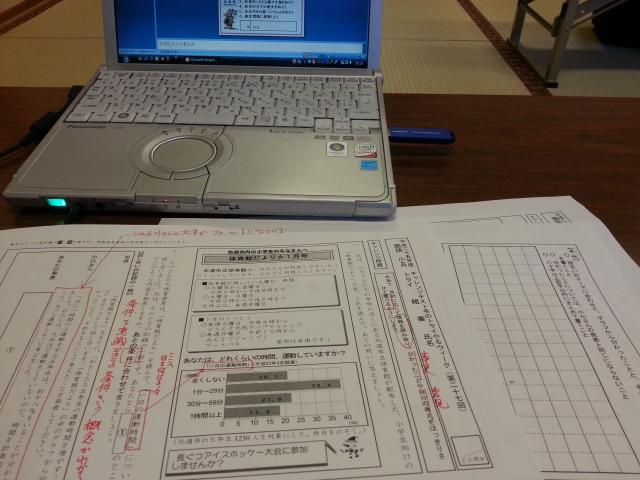 【法則化ファミリー】3月例会_e0252129_16432816.jpg