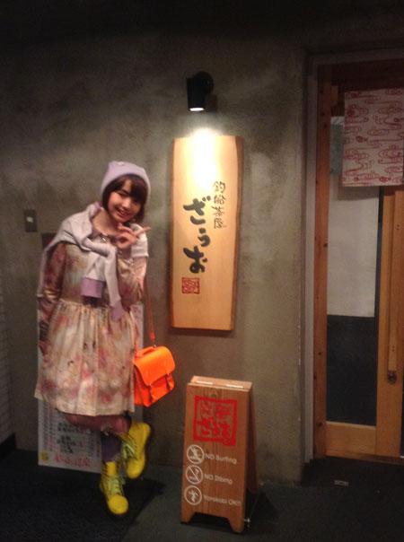 ふたたび東京へ avec manon n°3 夜会_a0262845_1336938.jpg
