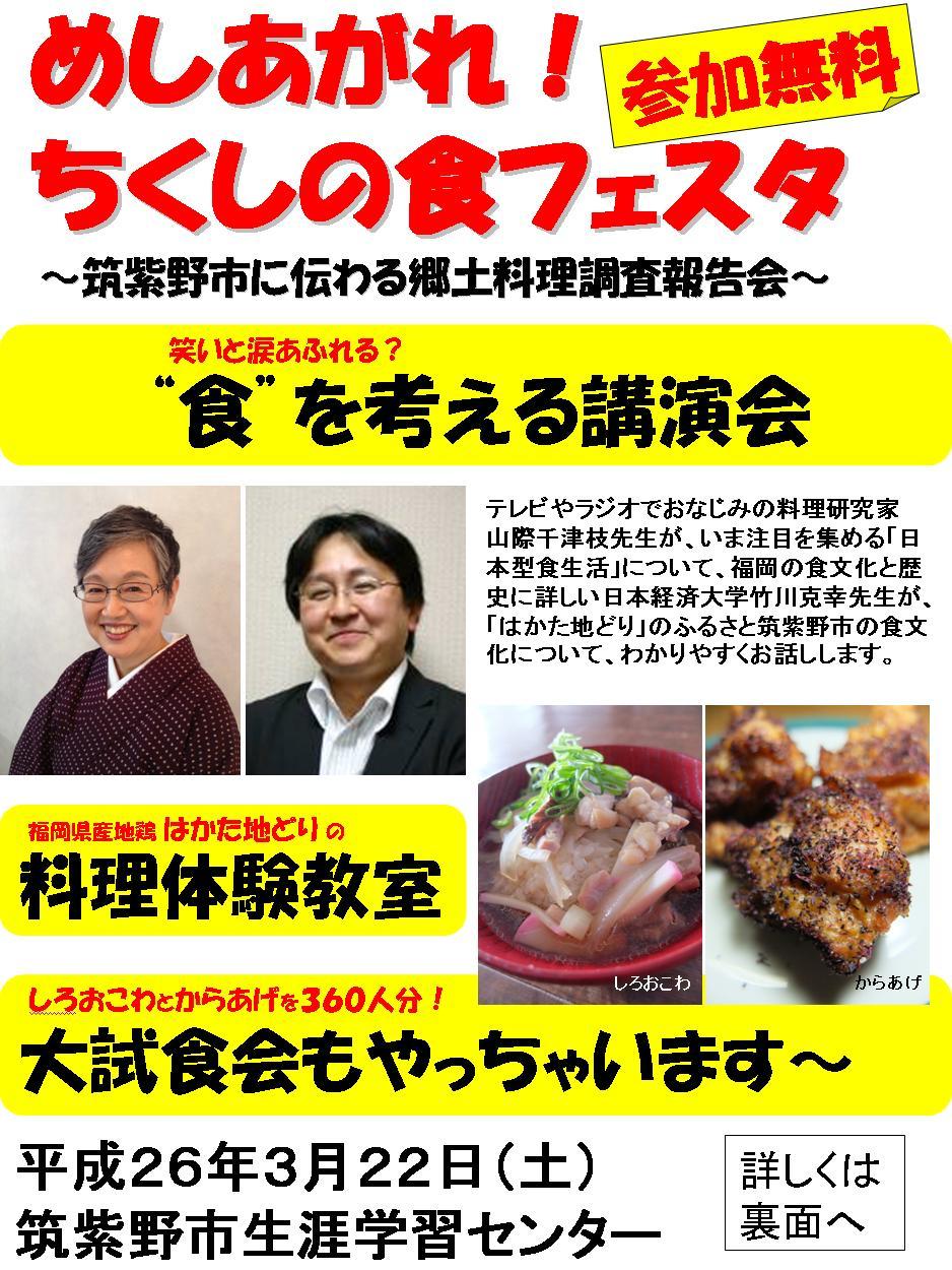 22日講演会 試食がすごいよ!_c0069247_6312480.jpg