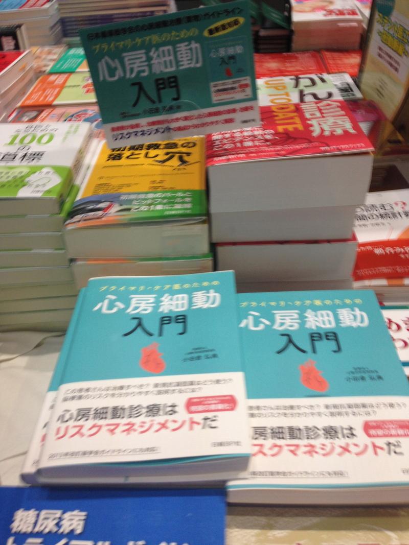 第78回日本循環器学会1日目参加しました_a0119856_0492499.jpg