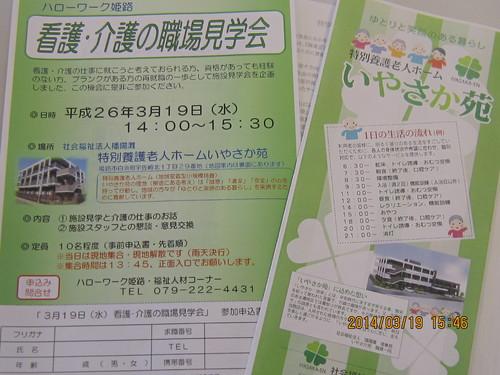 見学会_a0158095_1684596.jpg