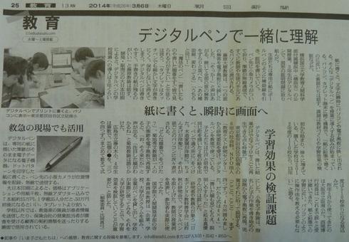 3月の気になる記事_c0092197_112740.jpg