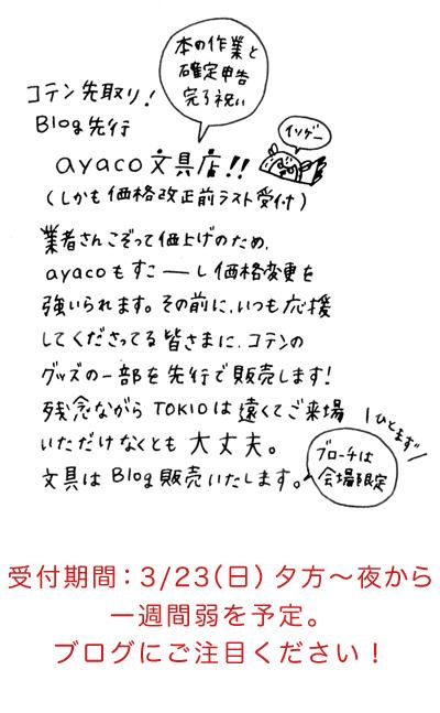 f0079110_0301912.jpg
