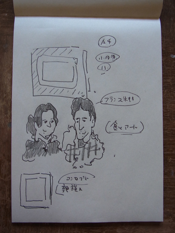 絵日記_d0159424_939520.jpg