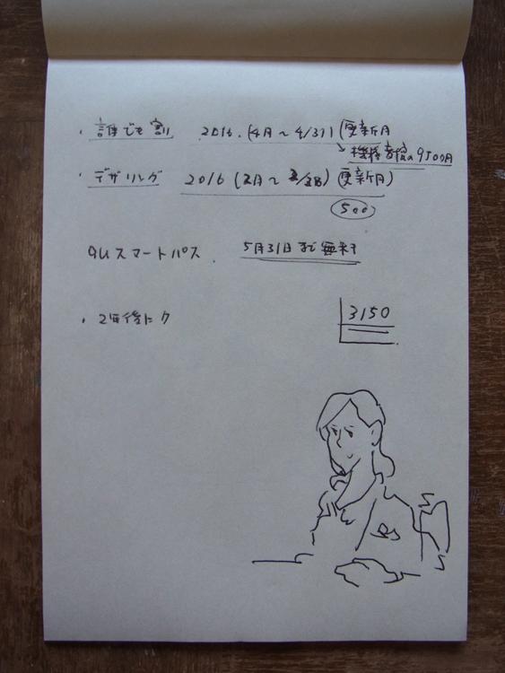 絵日記_d0159424_9423210.jpg