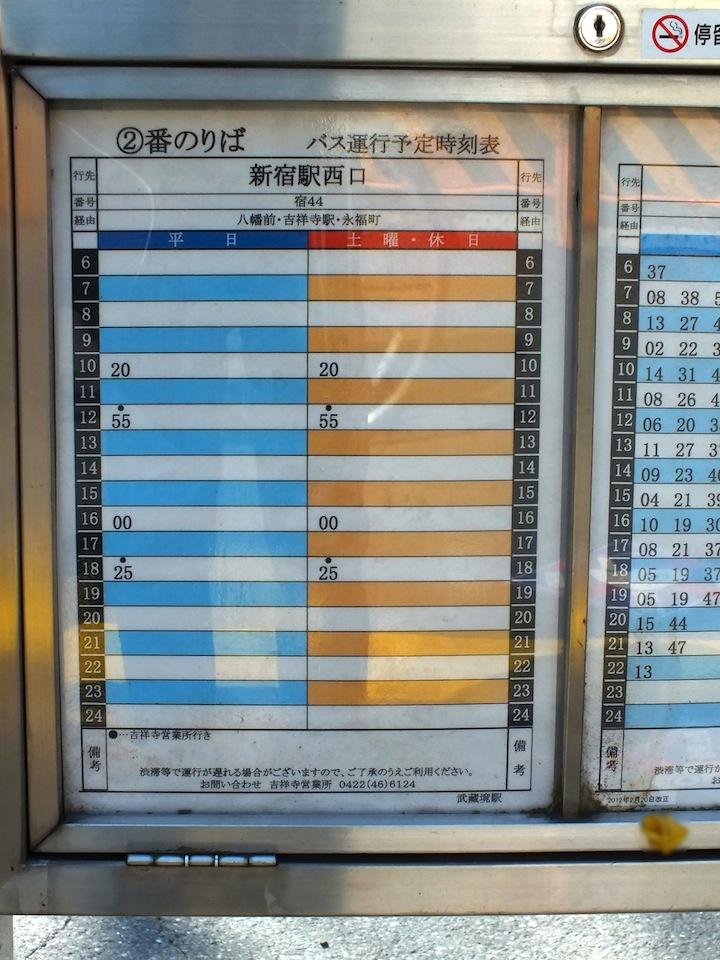 表 時刻 小田急 バス