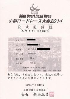 第36回小郡ロードレース2014に出場してきました_e0149436_22373939.jpg
