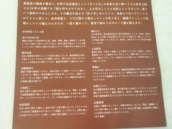 赤木工房一門と漆の仲間たち展_b0132442_14254653.jpg