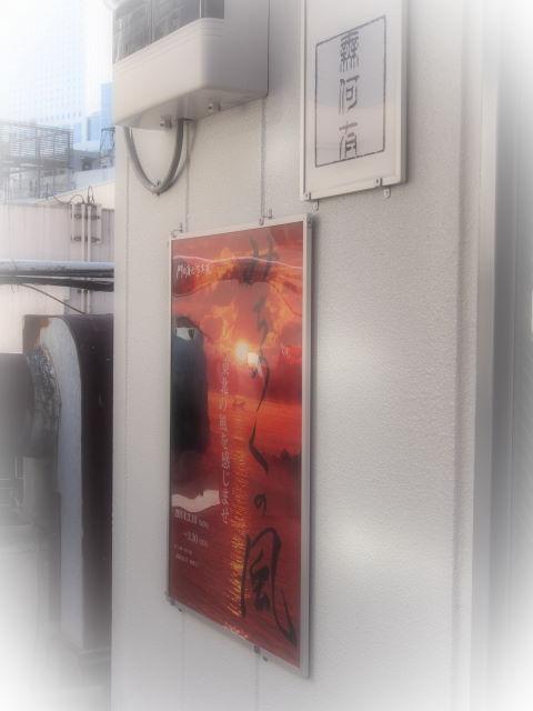 風丸さんの写真展@無何有 in 新宿_a0257652_136492.jpg
