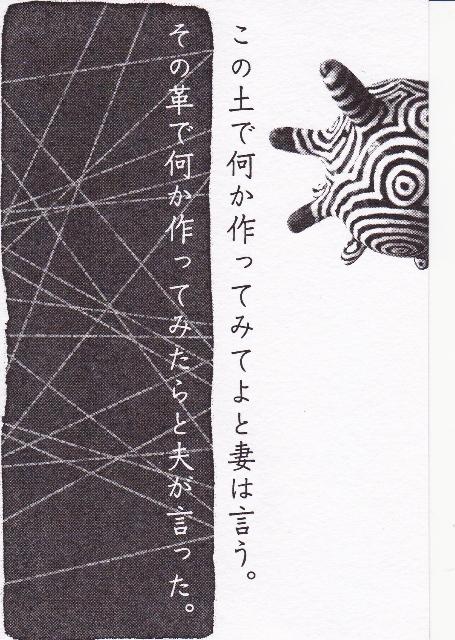 2人展 革小物(妻)toco×陶オブジェ(夫)Ramo_a0306166_149317.jpg