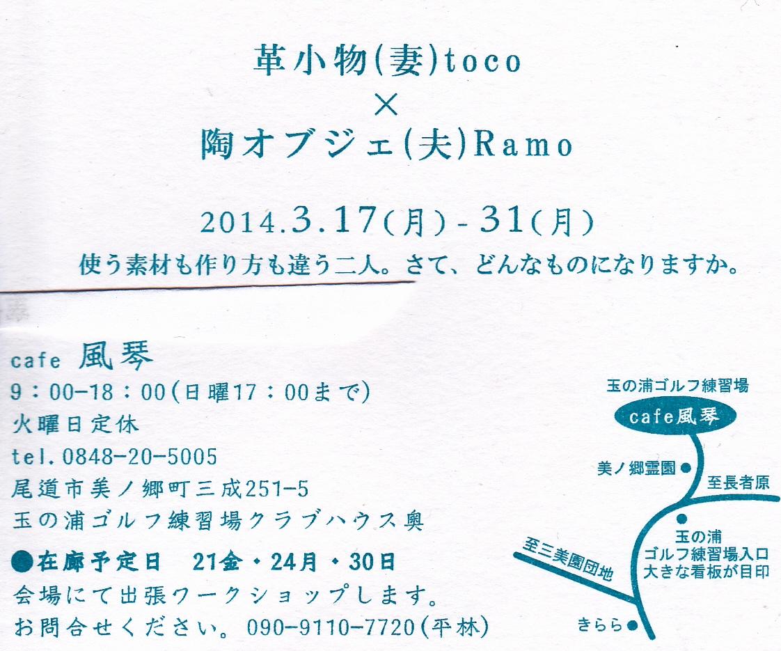 2人展 革小物(妻)toco×陶オブジェ(夫)Ramo_a0306166_1493290.jpg
