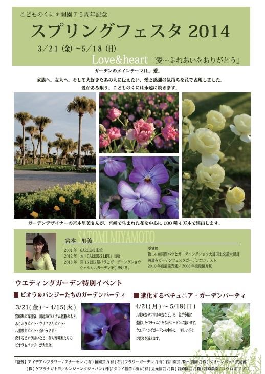 関西の園芸界のホープ、上田君が宮崎に来られます!!_b0137969_9363451.jpg