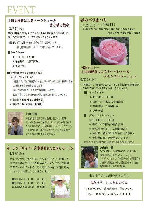 関西の園芸界のホープ、上田君が宮崎に来られます!!_b0137969_9371664.jpg