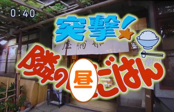 """突撃!隣の\""""昼\""""ご飯_f0310771_17111916.jpg"""