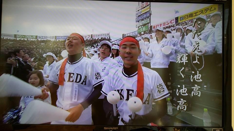 池田高校が27年ぶりに甲子園に帰ってきました!_c0186691_1646147.jpg