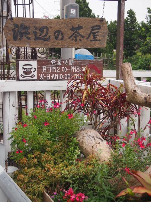 天国にかなり近い店「浜辺の茶屋」_a0037910_03591825.jpg