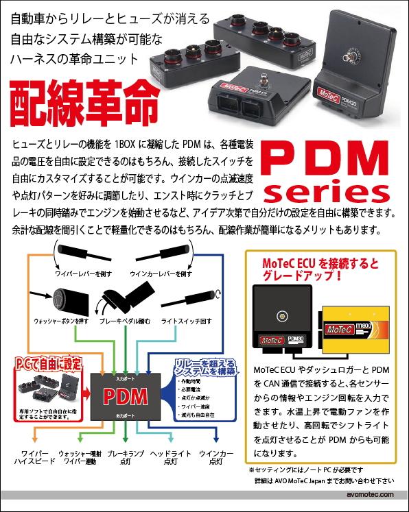 PDMシリーズ_b0250720_11341800.jpg