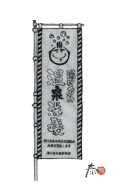 /// 湯村温泉・温泉洗髪 ///2014.03.26放送分_f0112434_158682.jpg