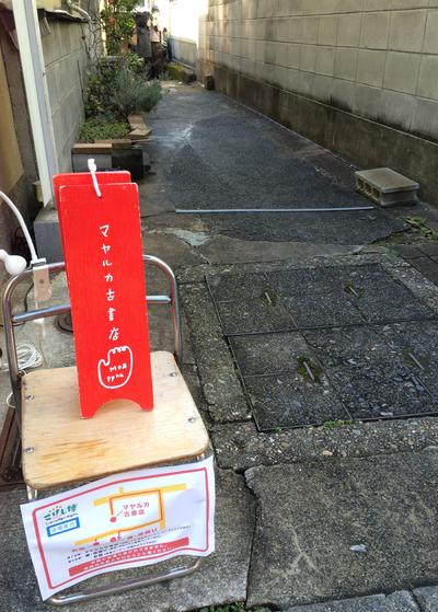 3月23日 京都コトコトこけし博・遠隔レポートその3_e0318040_1532872.jpg