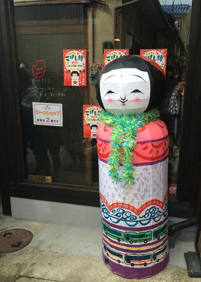 3月23日 京都コトコトこけし博・遠隔レポートその3_e0318040_154874.jpg