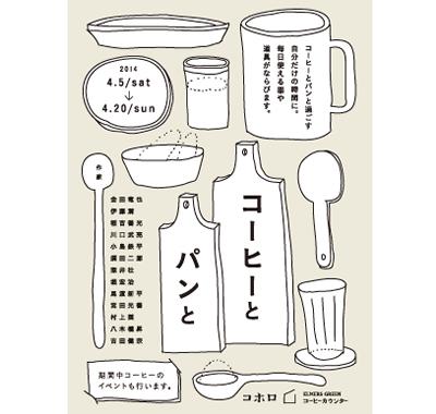 コーヒーとパンと展_b0148849_23361276.jpg