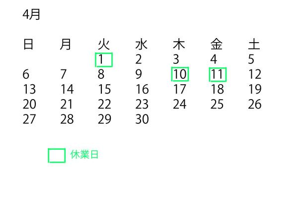 4月の休業日のお知らせ_d0177560_23152796.jpg