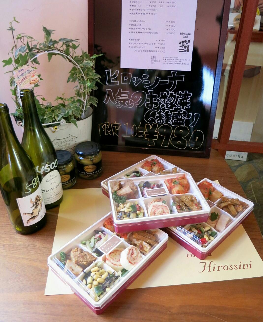 cucina Hirossini☆クッチーナ・ヒロッシーニのランチ @佐久平_f0236260_234288.jpg