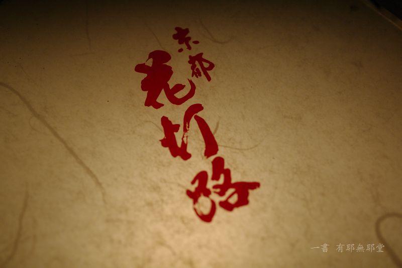 京都東山・花灯路_a0157263_16075723.jpg