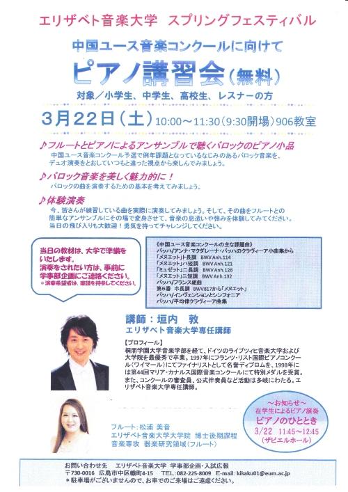 ピアノ講習会_a0285570_0531197.jpg