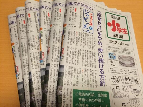 朝日小学生新聞_f0321473_20441222.jpg