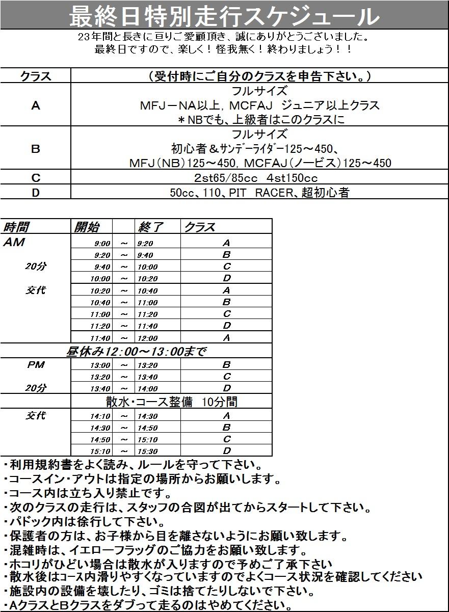3月30日特別走行タイムスケジュール_f0158379_20242299.jpg