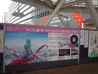3/25 桃いろ展のご紹介&「あべのハルカス」オープン!_e0189606_14385586.jpg