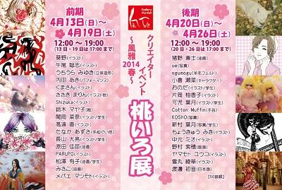 3/25 桃いろ展のご紹介&「あべのハルカス」オープン!_e0189606_144305.jpg