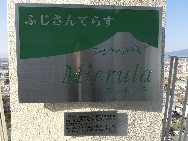 市役所屋上の富士山展望テラス「みえるら」の一般開放が始まった_f0141310_8451386.jpg