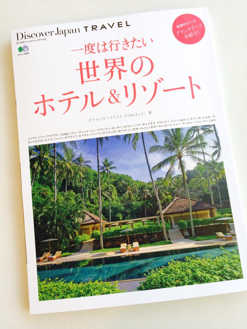 【旅 books】「Discover Japan TRAVEL 一度は行きたい世界のホテル&リゾート」_f0201310_14305694.jpg